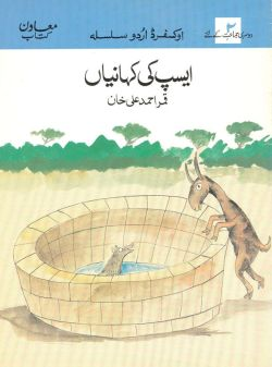 A fox is trapped in a well; a goat is looking at him.