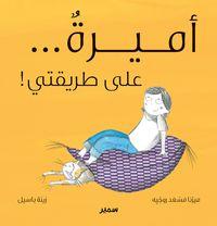 Cover of !أميرة... على طريقتي
