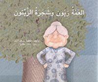 Cover of العمّة زيّون و شجرة الزّيتون