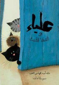 Cover of علياء والقطط الثلاث