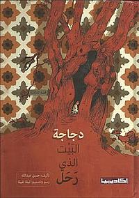 Cover of دجاجة البيت الذي رحل