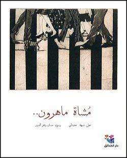 Cover of مشاة ماهرون