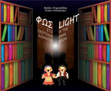 A boy and a girl in a dark library with a strange light