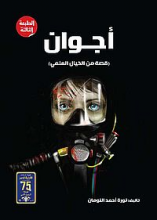 Cover of أجوان