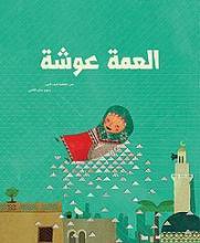 Cover of العمة عوشة