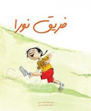 Cover of فريق نورا