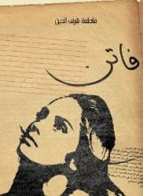 Cover of فاتن