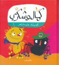 Cover of كمال و شكري