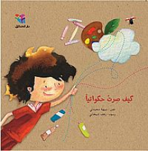 Cover of كيف صرت حكواتياً