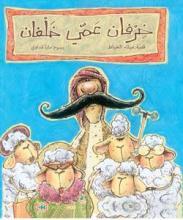 Cover of خرفان عمّي خلفان