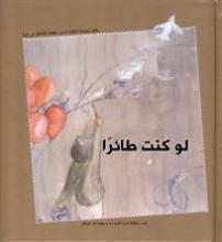Cover of لو كنت طائراً