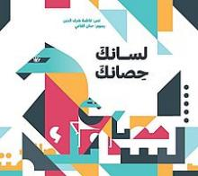 Cover of لسانك حصانك