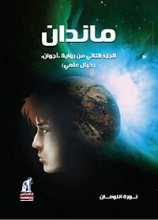 Cover of ماندان