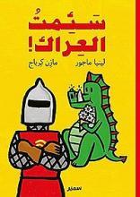 Cover of سئمت العراك