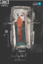 Cover of سيد الكوابيس وخيمة الأحلام