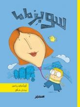 Cover of سوبر ماما