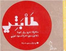 Cover of طابتي