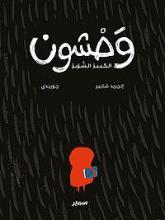 Cover of وحشون الكبير الشرير