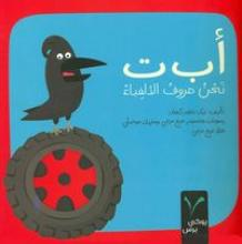Cover of أ ب ت نحن حروف الألفباء