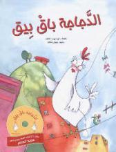 Cover of الدّجاجة باق بيق