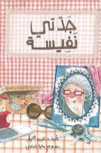 Cover of جدّتي نفيسة