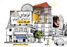 Cover of لونولي  إرسمولي إكتبولي بيروت