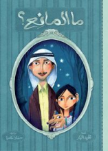 Cover of ما المانع ؟