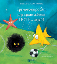 The Little Triangle-fish, the starfish and the angry sea urchin with a football among them.