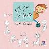 Cover of يوم في حياة أمي٬ معلمة اللغة العربية